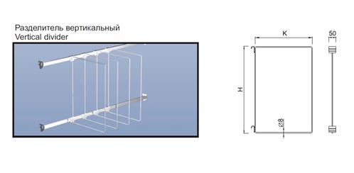 Разделитель вертикальный H = 600 K= 400
