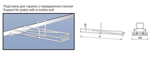 Подставка для тарелок с передвижной стенкой на балку 15х30 D=8 K=400