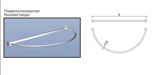 Подвеска полукруглая L= 660