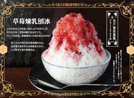 『草莓煉乳刨冰』販賣開始