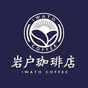 iwato coffee_logo.jpg