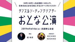 【出演者全員が50歳以上/おとな公演】
