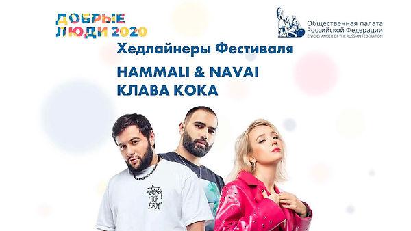 Фестиваль Добрые люди 2020_Страница_07.j