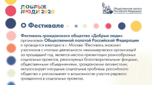 Фестиваль Добрые люди 2020_Страница_02.j