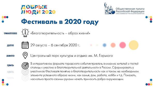 Фестиваль Добрые люди 2020_Страница_05.j