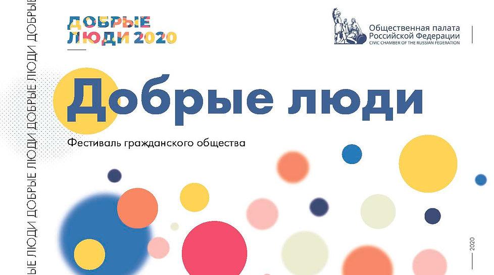 Фестиваль Добрые люди 2020_Страница_01.j
