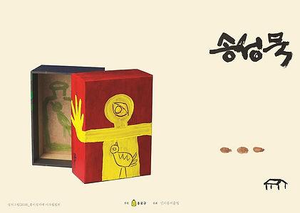 송성묵_표지겸포스터메일용.jpg