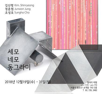 세모네모동그라미-현수막인쇄용.jpg