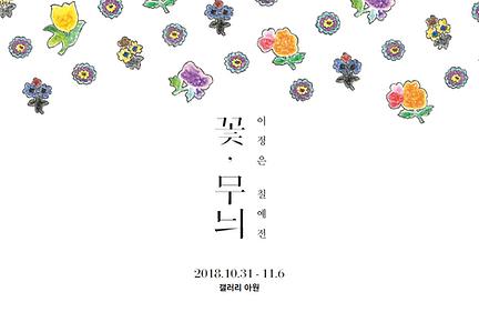 2018 이정은 칠예전_현수막_확인용.png