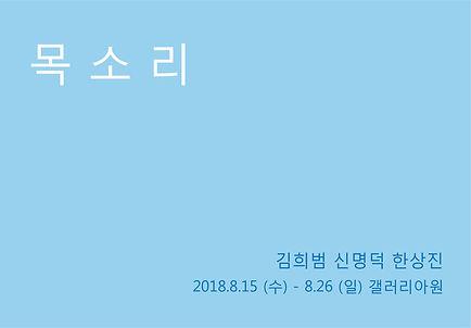 2018.8.15-8.26-목소리-신명덕외-삼인전.jpg