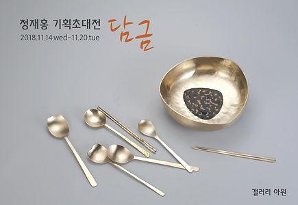 정재홍현수막.jpg