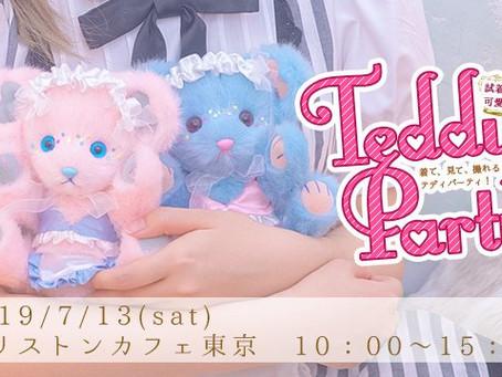 【イベント出店】TEDDY PARTY!