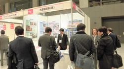 「健食原料・OEM展2019」東京国際フォーラム