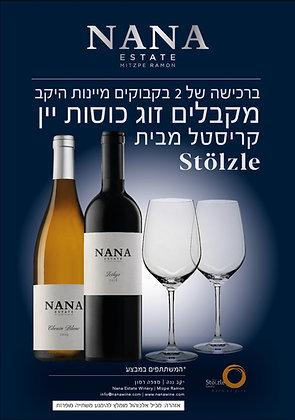 מבצע זוג יינות יקב ננה