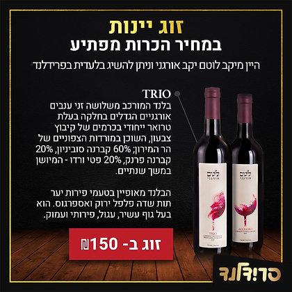 חדש! זוג יינות יקב לוטם בלנד TRIO במחיר היכרות