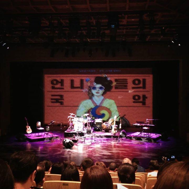 서울남산국악당, 언니들의 국악