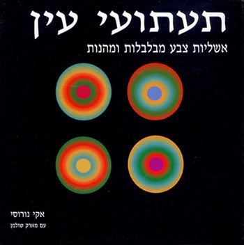 Colourful Illusions Hebrew