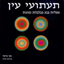 Colourful Illusions Hebrew