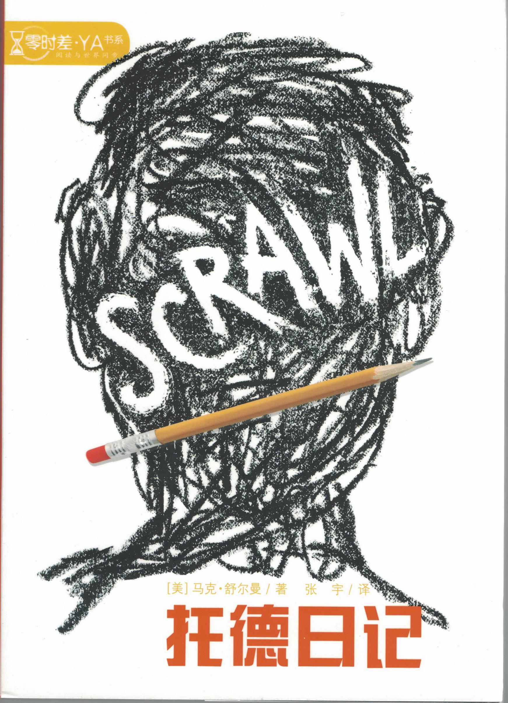 Scrawl Mandarin 1mb