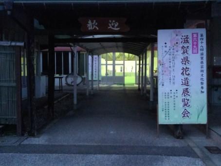 第69回滋賀県花道展覧会開催