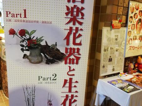 第41回 信楽の花器と生花展 part1終了いたしました