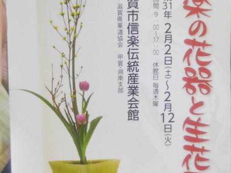 第40回信楽の花器と生け花展開幕