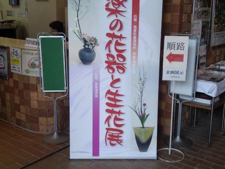 第41回信楽の花器と生花展 Part.1が開催されます