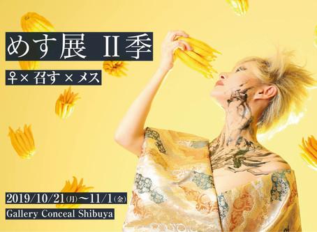 Sight Jack株式会社、AI TERADAの個展『めす展 Ⅱ季』にAR技術提供。
