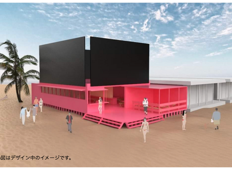 今夏2020年、オリンピックイヤーの江ノ島に、大型デジタルサイネージ一体型のビーチハウスが登場!