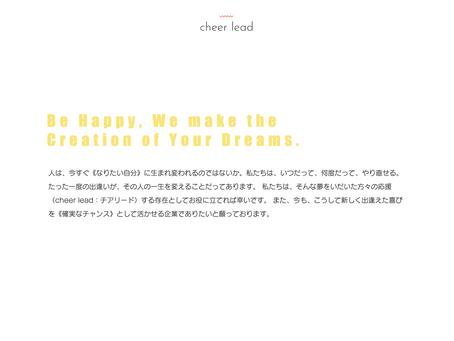 株式会社cheer leadのWEBクリエイティブ制作を行いました。