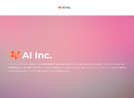株式会社 AI と 業務提携 いたしました。