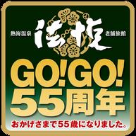 法悦55|法悦|Houetsu|熱海|温泉|旅館