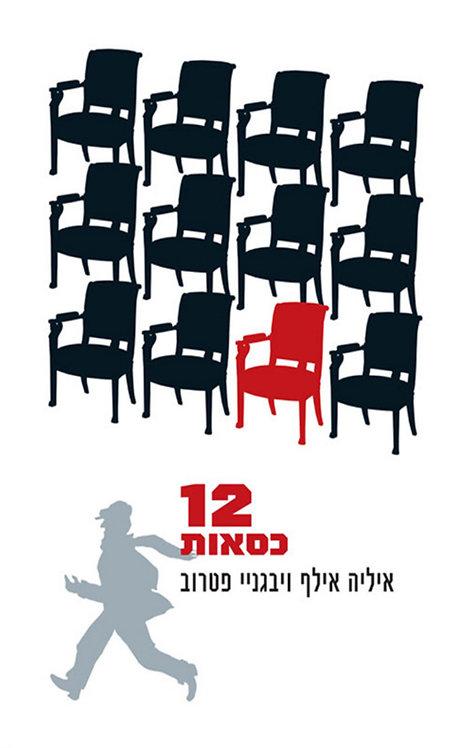 שנים עשר כסאות