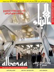 amir_abourass_albeena_magazine_issue_271