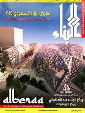 Al Benaa Magazine Ihya CE Abourass Desig