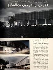 Ihya mudun abourass design lab press 02