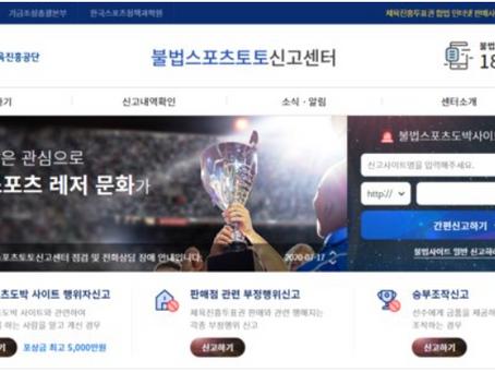 스포츠토토코리아, 불법스포츠도박 사이트 신고포상금 최대 두 배 인상