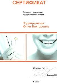 Сертификат Подворчанова Ю. В.