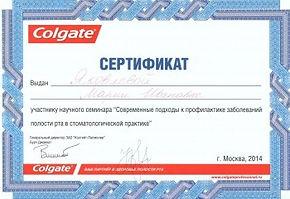Сертификат Яковлева М. И.