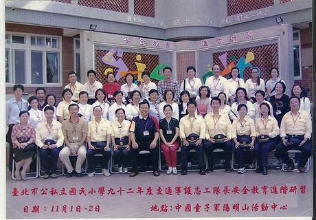 台北市國小交通導護志工隊長進階研習2003.jpg