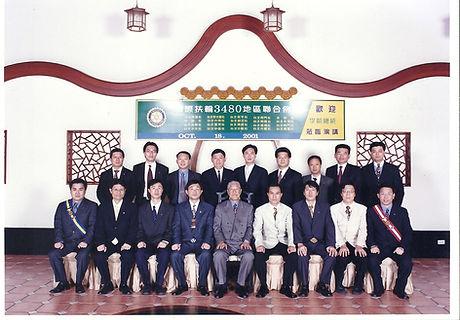 大橋扶輪社地區年會2001.jpg