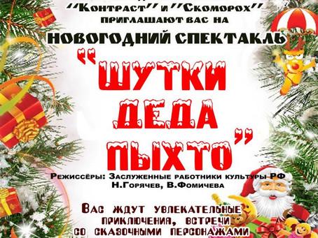 Шутки Деда Пыхто