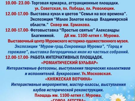 Программа праздника 2 июля