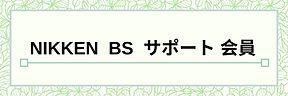 NIKKEN You Tube チャンネルのコピー6.jpg