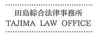 田島綜合法律事務所 TAJIMA LAW OFFICE.jpg
