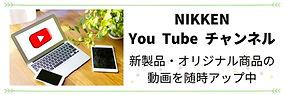 NIKKEN You Tube チャンネル.jpg