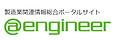 エンジニア.png
