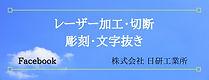レーザ加工,切断,彫刻,文字抜き,日研工業所,
