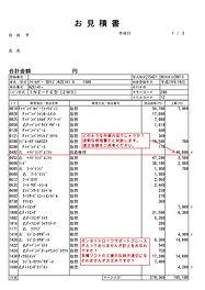 HP用カローラフィールダー見積書_見積り1_page-0001.jpg