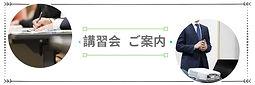 NIKKEN You Tube チャンネルのコピー3.jpg